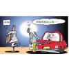 机动车辆保险方案